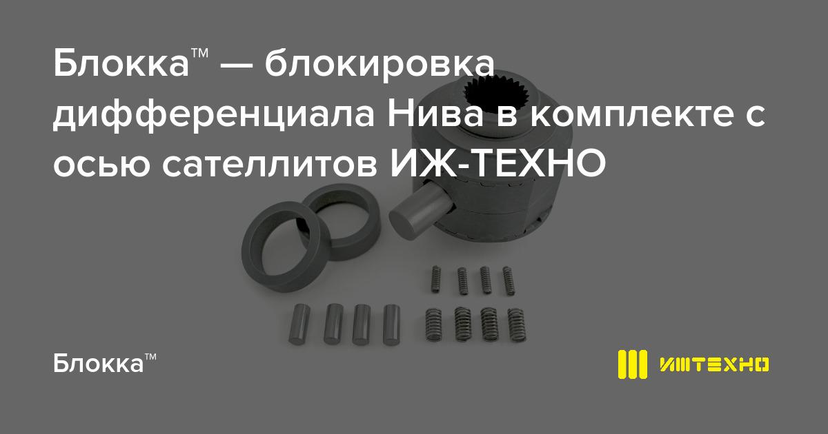 Блокка™ – блокировка дифференциала Нива в комплекте с осью сателлитов ИЖ-ТЕХНО