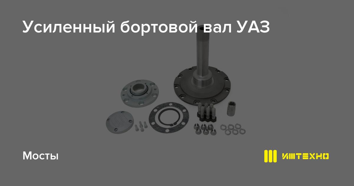 Усиленный бортовой вал УАЗ прочнее заводского