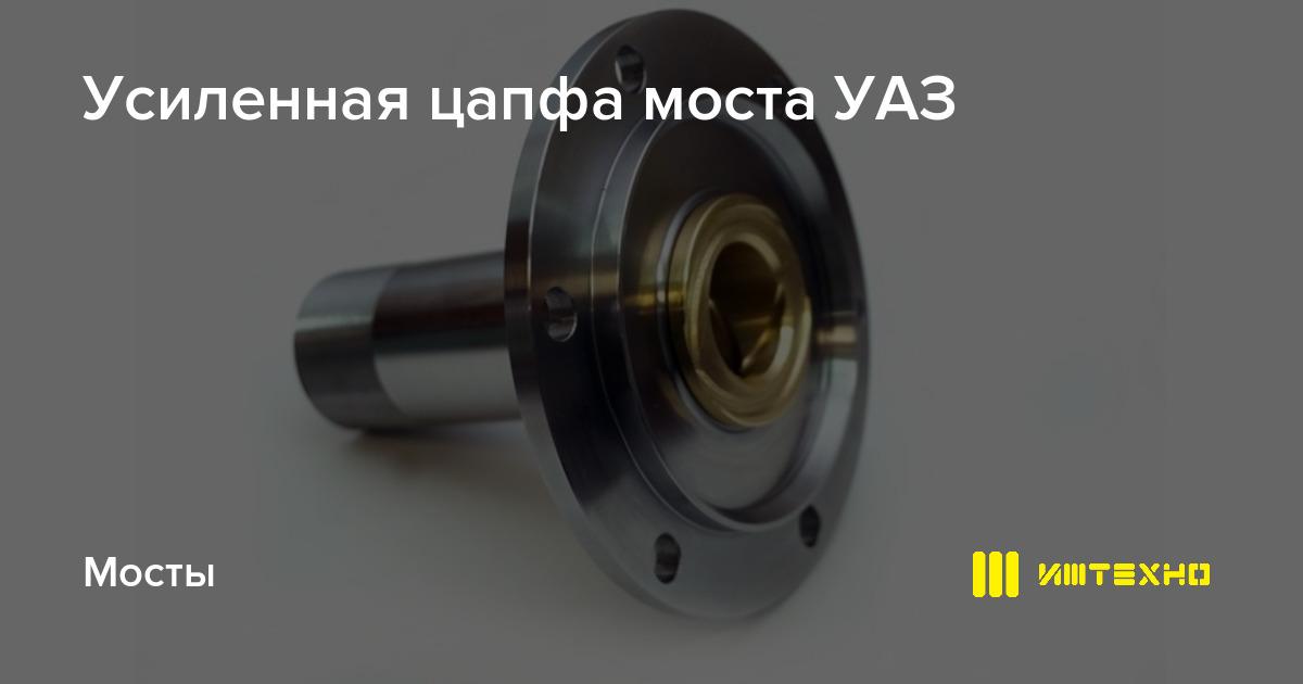 Купить усиленную цапфу моста УАЗ производства ИЖ-ТЕХНО