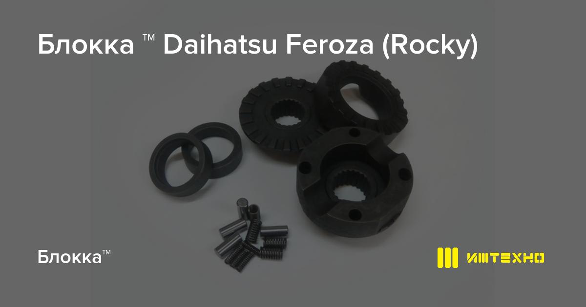 Блокка™ (блокировка дифференциала) Daihatsu Feroza и Rocky семейства локка локрайт