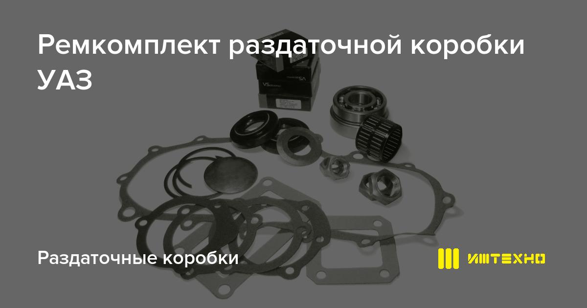 Ремкомплект раздаточной коробки, раздатки УАЗ от ИЖ-ТЕХНО