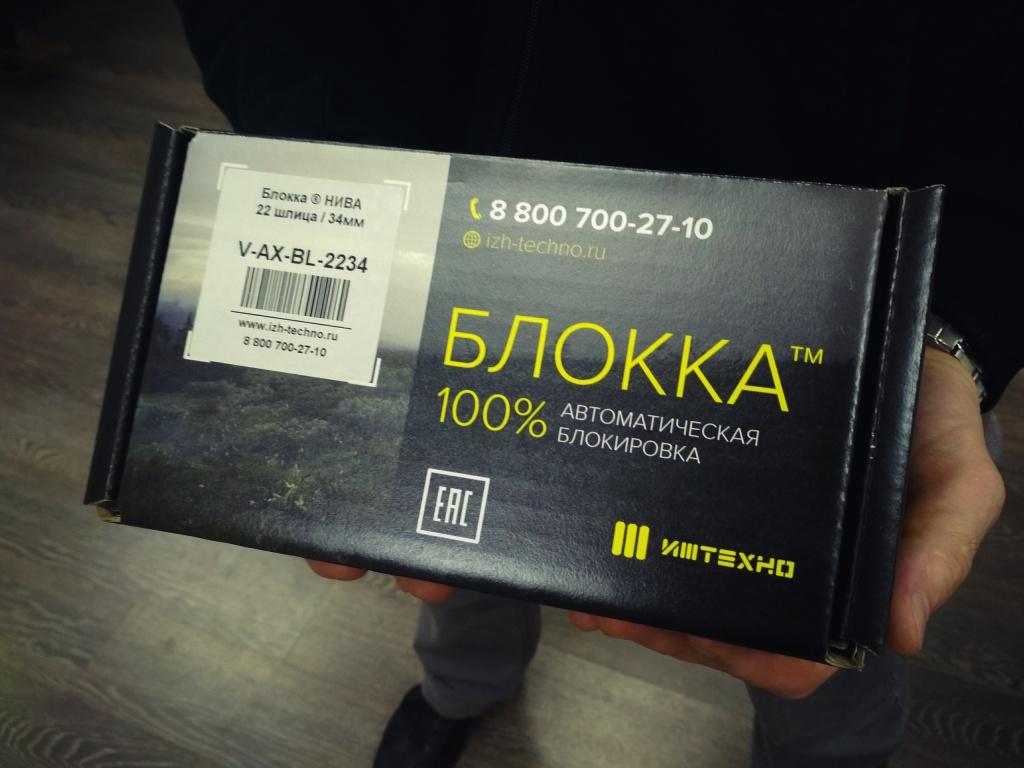 Коробка для настоящей Блокки ИЖ-ТЕХНО
